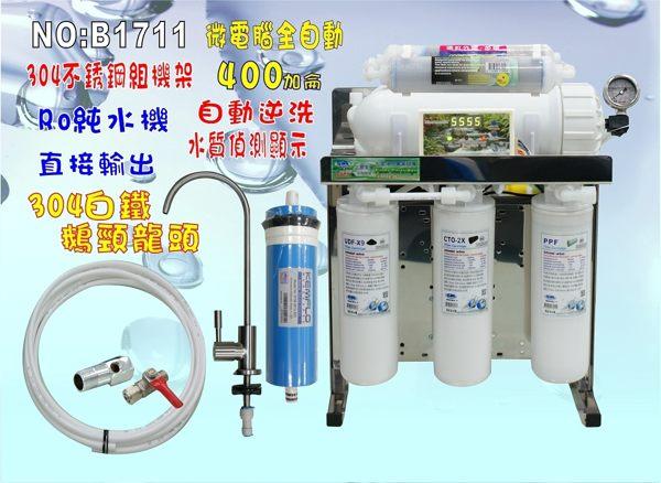 RO純水機400加侖直接輸出淨水器白鐵鵝頸龍頭+白鐵腳架製冰機餐飲.水族.貨號:B1711【巡航淨水】