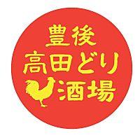 豊後高田どり酒場日野駅前店