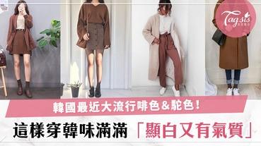 韓國最近就是流行駝色!10套駝色穿搭大公開,這樣穿顯白同時顯氣質~