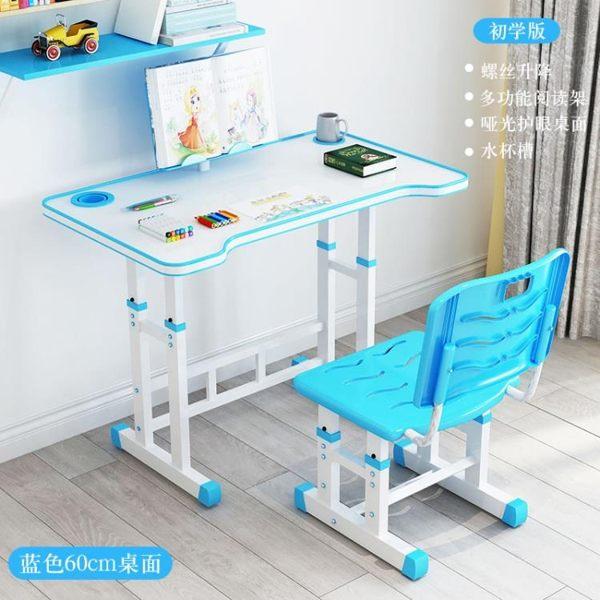 學習桌 兒童學習桌可升降書桌小學生簡約桌子家用寫字課桌椅套6YhhuYJISn