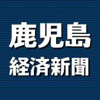 鹿児島経済新聞