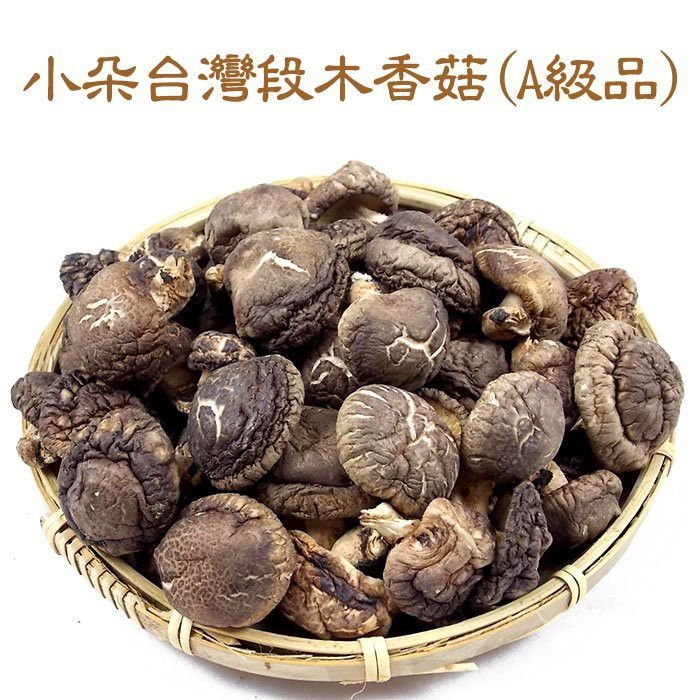-台灣段木香菇(四兩裝)A級品-又稱木頭菇、柴菇,原住民種植,香味獨特,口感Q彈,燉湯最適合。【豐產香菇行】