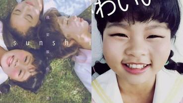 中國偶像女團 「Sunshine」新曲《我要做你女朋友》 網友驚:質量變高端了?