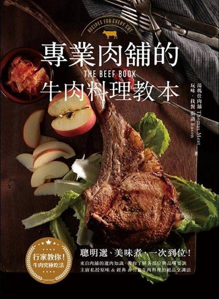 跟著肉舖達人&料理職人,精確掌握牛肉美味! 來自肉舖的選肉知識,帶你了解各部位與...
