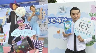 國民品牌花王推出洗髮精環保補充包,邀大家一起環保愛地球!
