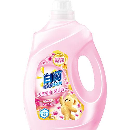 白蘭 含熊馨香精華洗衣精(大自然馨香)2.5kg【愛買】
