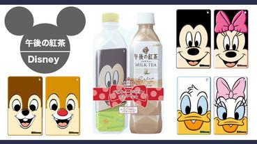 午後紅茶 x 迪士尼推出6款卡套!米奇米妮、唐老鴨、奇奇蒂蒂等造型,認真要來萌化大家