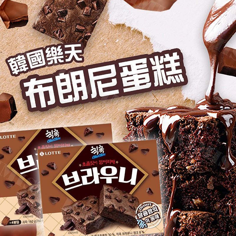商品說明HELLO跟各位介紹這款 來自韓國的LOTTE 布朗尼蛋糕濃郁又綿密口感 天哪蛋糕上面有巧克力碎片 吃下去真的超享受der對了 對了 除了常溫食用之外也可以加熱食用唷可以使用微波爐加熱30-4