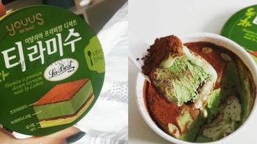 小編又來放火!韓國超商推出抹茶提拉米蘇冰淇淋超誘人~