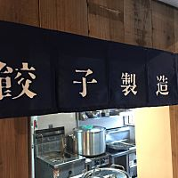 SAPPORO 餃子製造所すすきの店