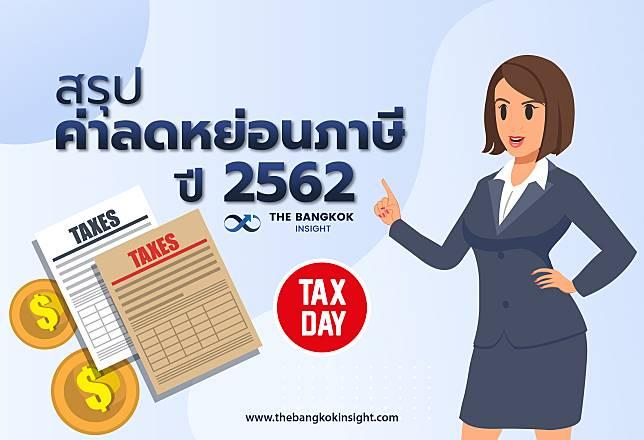 เช็คที่นี่!! สรุปรายการลดหย่อนภาษีปี 2562 ล่าสุดครบทุกรายการ