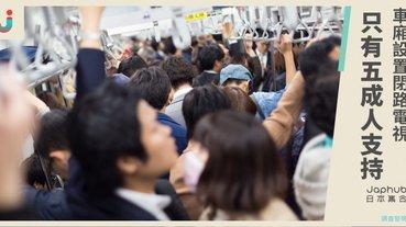 只有五成人支持車廂設置閉路電視