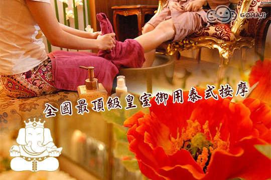 【多分店】泰晶殿皇家養身連鎖集團 #GOMAJI吃喝玩樂券#電子票券#按摩