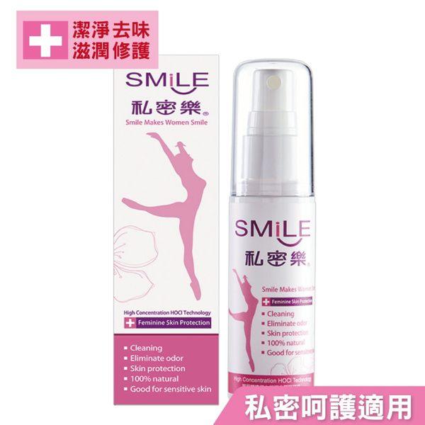私密樂Smile 親密肌膚清潔防護 50ml 隨身瓶