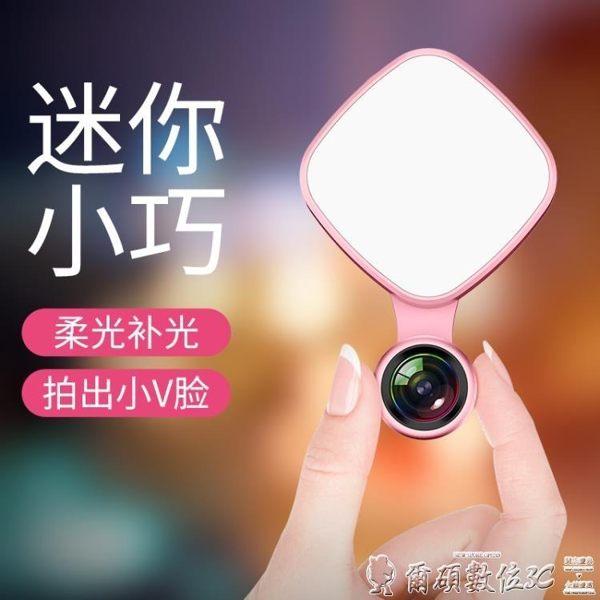 直播攝像頭 補光燈手機直播小型廣角鏡頭高清美顏嫩膚單反拍照神器蘋果XS8網紅女主播 爾碩LX