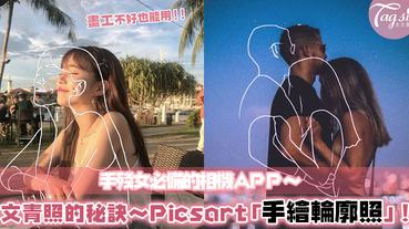 超推介~女生必備相機APP「Picsart」,手殘女也能擁有手繪輪廓美照!照片質感一秒UP!