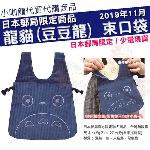 ● 日本郵局限定商品 ● 此賣場販售為藍色束口袋 ● 日本正版限量