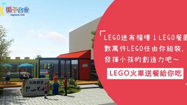LEGO迷有福了!LEGO火車送餐給你吃!數萬件LEGO任你組裝,把你創造的LEGO帶回家
