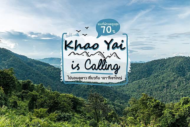 ที่พักเขาใหญ่ Khao Yai is Calling! นอนดูดาว ฟินกับเขา ที่ เขาใหญ่