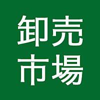 ジャパンミート卸売市場古河店