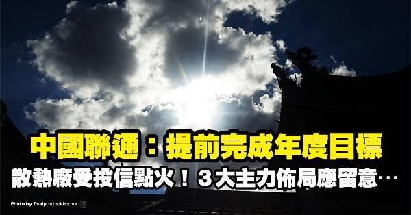 中國聯通:「提前完成 5G 目標」,散熱廠受投信點火表態!3大主力佈局應留意…