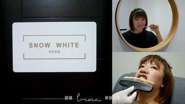【台北中山】Snow White 淨白美齒 推黃換白 │中山淨白 牙 齒│黃牙掰掰│捷運行天宮站 跟著Livia享受人生
