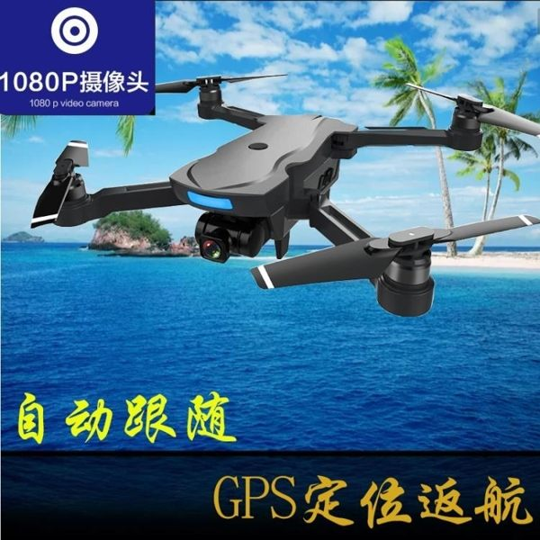 航拍機折疊無人機超長續航航拍高清專業智能跟隨四軸飛行器遙控飛機 艾莎嚴選YYJ