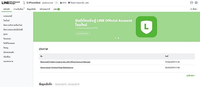Line Official Account Login 3