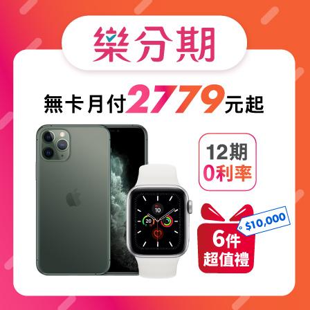 Apple iPhone 11 Pro (64G)+Apple Watch Series 5 44mm/GPS ※加贈超值6件組(鋼化玻璃保護貼+防摔殼+快速充電線+無線藍芽耳機+無線充電盤+行動電源
