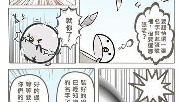 《扭蛋雞漫畫》第29話