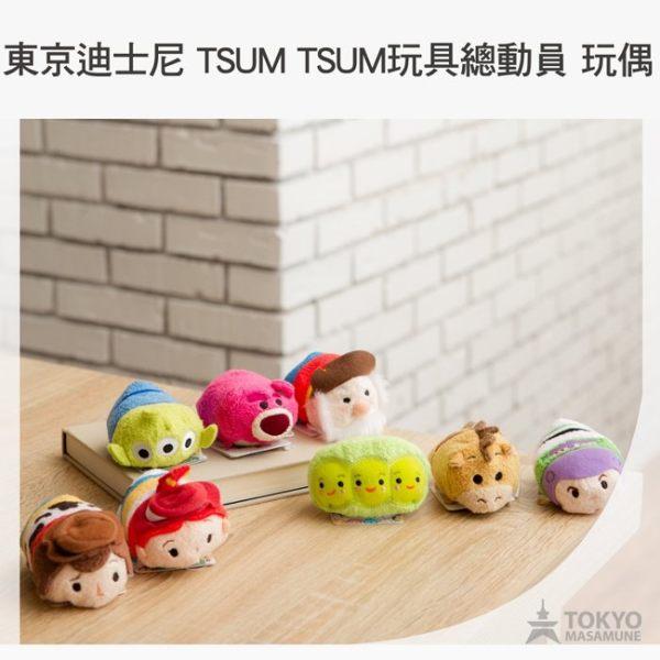 【東京正宗】東京迪士尼 限定 TSUM TSUM 玩具總動員全系列 共8款 小娃娃 小玩偶