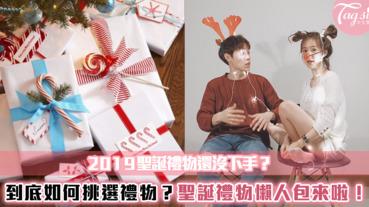 聖誕禮物推薦2019聖誕禮物要如何挑選?再不下手就來不及啦~