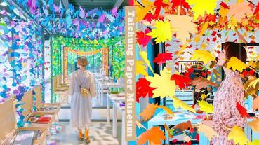 台中網美景點推薦!最新網美景點「紙博館 紙的空間」七彩繽紛太好拍!
