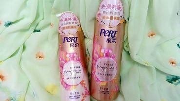 [洗髮]飛柔髮香氛 添加黃金比例精油修護,浪漫玫瑰柑橘香氛24小時的高CP值香水洗髮精