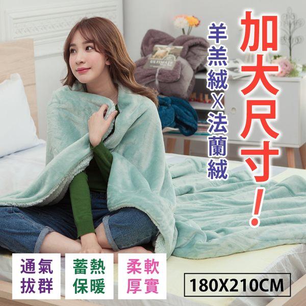 經典原色款 加大尺寸 實用性佳 法蘭絨表布 柔軟綿密 時尚大方 羊羔絨底布 蓄熱保暖 滑順舒適