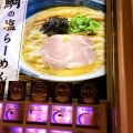 実際訪問したユーザーが直接撮影して投稿した西新宿ラーメン専門店麺屋 翔 みなとの写真