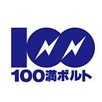 100満ボルト 倉吉本店