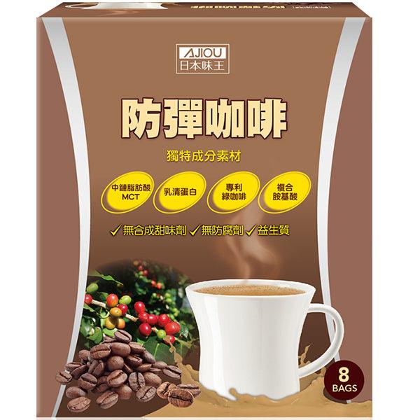 日本味王防彈咖啡8入 /盒(康是美) 【康是美】