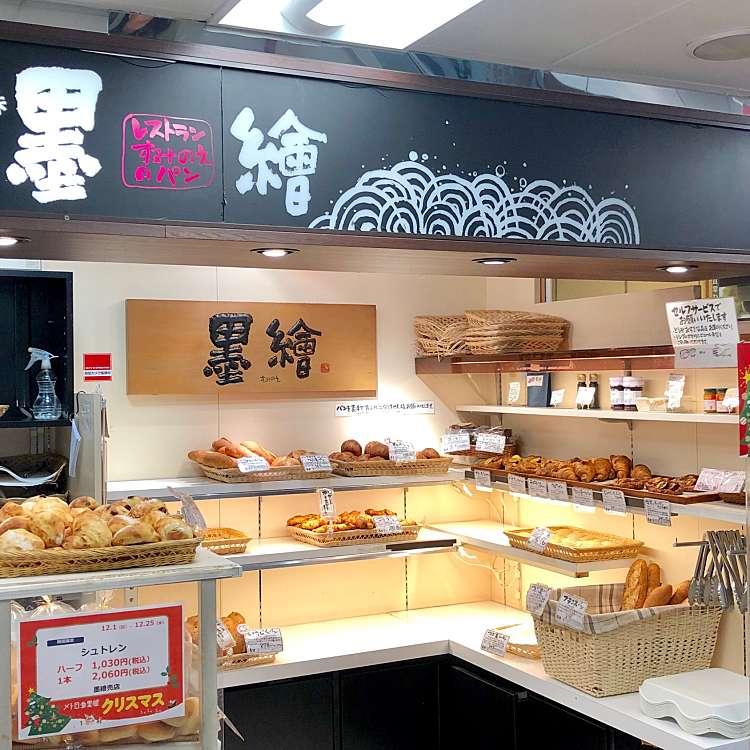 実際訪問したユーザーが直接撮影して投稿した西新宿洋食墨繪の写真