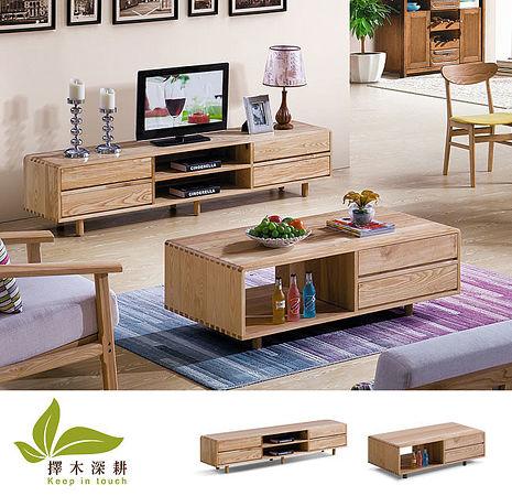 【擇木深耕】查德6.6尺電視櫃+4尺茶几桌