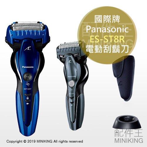 日本代購 2019新款 Panasonic 國際牌 ES-ST8R 電動刮鬍刀 3刀頭 可水洗 國際電壓 日本製