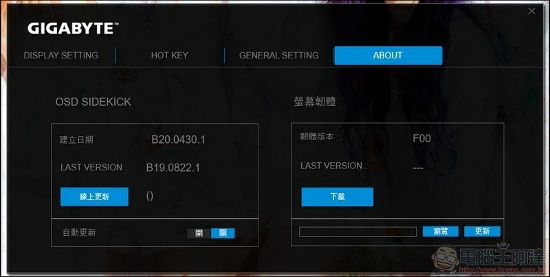 GIGABYTE G32QC 曲面電競螢幕實測數據 - 35