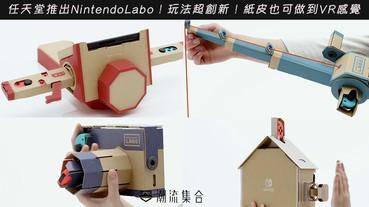 任天堂推出NintendoLabo! 玩法超創新!紙皮也可做到VR感覺