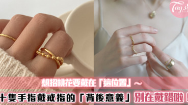 想招桃花要戴在「這個位置」!十隻手指戴戒的背後意義大揭密~記得別在戴錯啦!