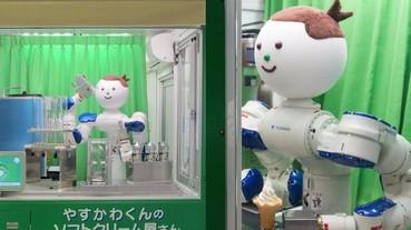 人家的福利超猛!日本公司「機器人冰淇淋販賣機」爆紅 高科技讓網友驚嘆!