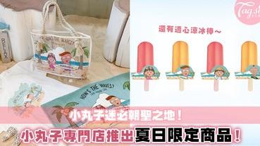 台北櫻桃小丸子迷有福了~台灣小丸子專門店推出各款夏日小丸子造型!居然還有小丸子冰棒?!
