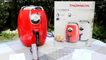 【氣炸鍋推薦】THOMSON 2.5L大巨蛋氣炸鍋韓國超熱銷美型時尚氣炸鍋,來自法國的百年品牌,附氣炸鍋料理食譜