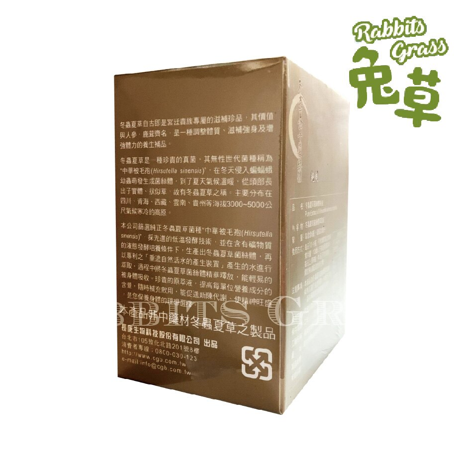 長庚生技 冬蟲夏草菌絲體純液 20mlx6瓶/盒