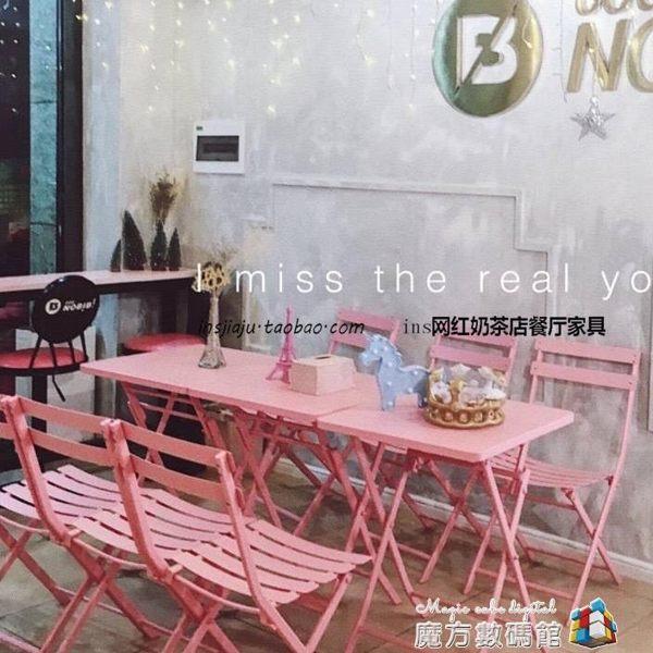 網紅桌椅現代簡約奶茶甜品店戶外咖啡廳粉店桌椅鐵藝摺疊組合套裝 魔方數碼館WD