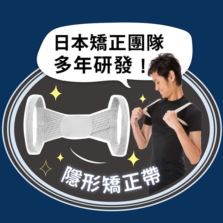 【Lazyworker】日本熱銷隱形矯正帶/駝背/矯正姿勢/辦公室/生活用品/。人氣店家Lazyworker的生活用品有最棒的商品。快到日本NO.1的Rakuten樂天市場的安全環境中盡情網路購物,使